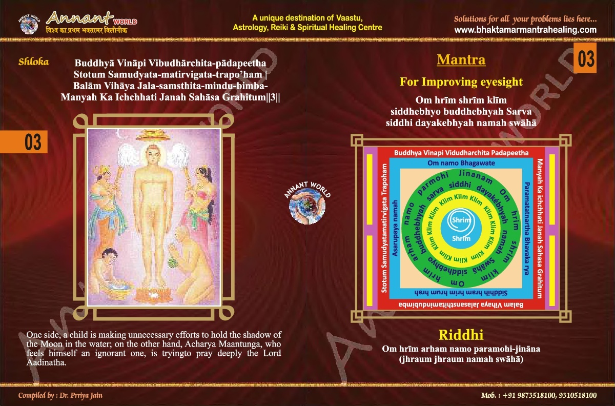 Bhaktamar Stotra 3 - For improving eyesight & curing eye