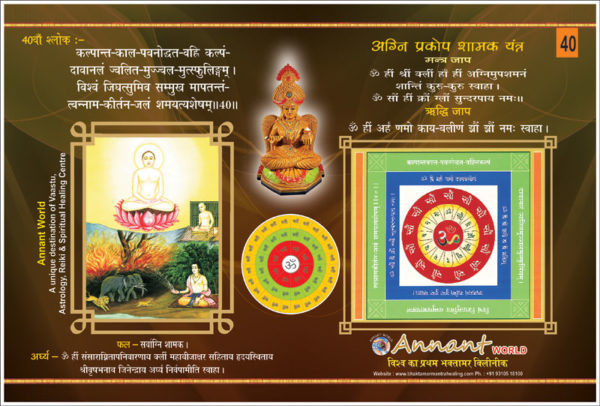Vaastu Dosh nivarak for South East (40th Shloka Painting) 3ft by 2ft - A screenshot of a cell phone screen with text - Bhaktamara Stotra